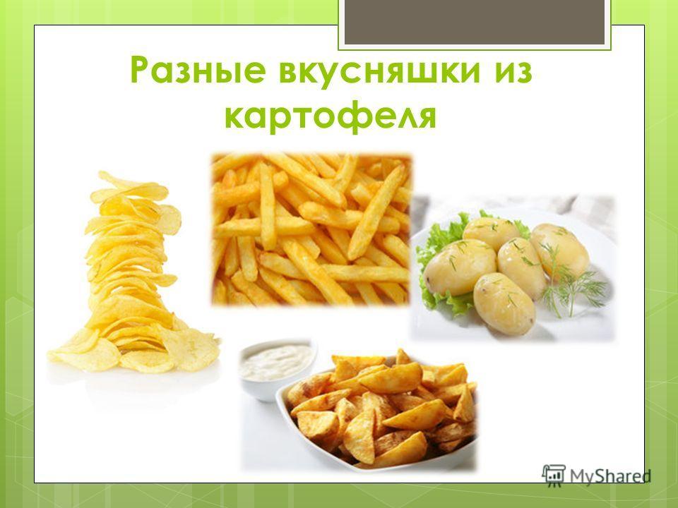 Разные вкусняшки из картофеля