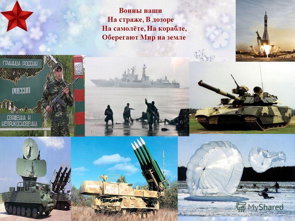 Воины наши На страже, В дозоре На самолёте, На корабле, Оберегают Мир на земле
