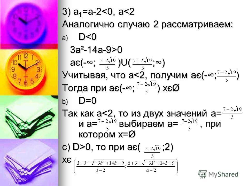 3) а 1 =а-2