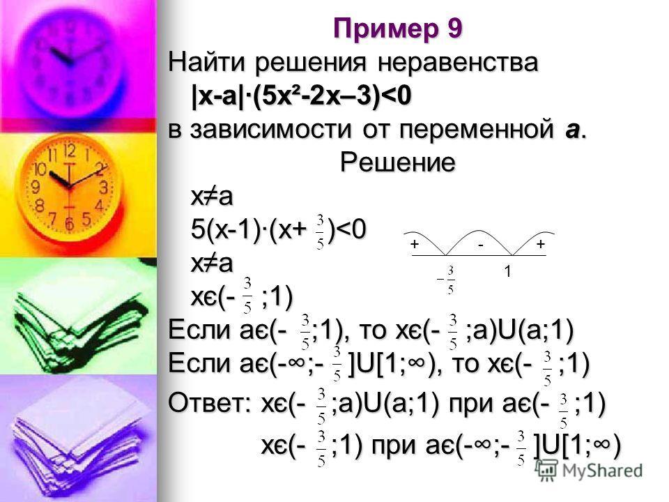 Пример 9 Найти решения неравенства |х-а|·(5х²-2х–3)