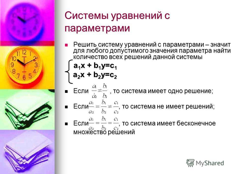 Системы уравнений с параметрами Решить систему уравнений с параметрами – значит для любого допустимого значения параметра найти количество всех решений данной системы Решить систему уравнений с параметрами – значит для любого допустимого значения пар