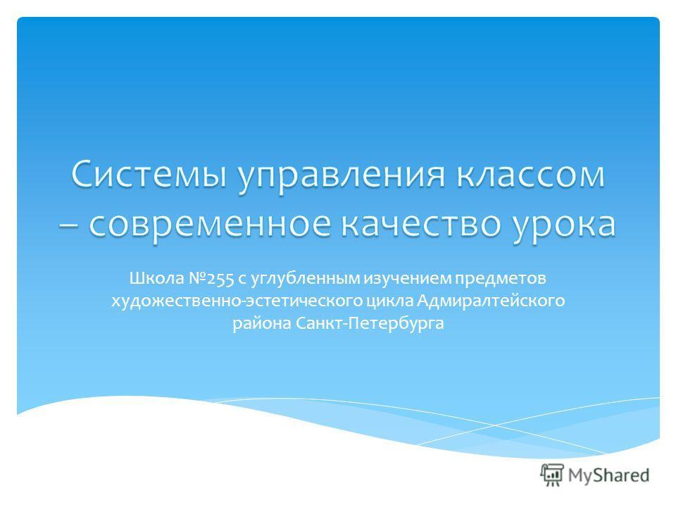 Школа 255 с углубленным изучением предметов художественно-эстетического цикла Адмиралтейского района Санкт-Петербурга