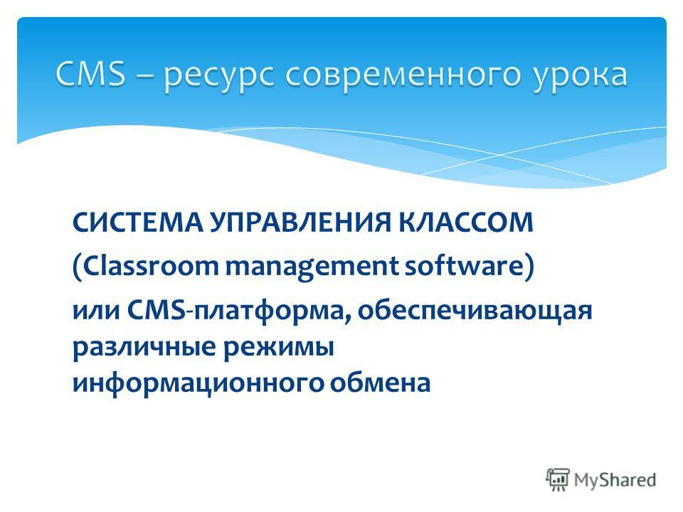 СИСТЕМА УПРАВЛЕНИЯ КЛАССОМ (Classroom management software) или CMS-платформа, обеспечивающая различные режимы информационного обмена