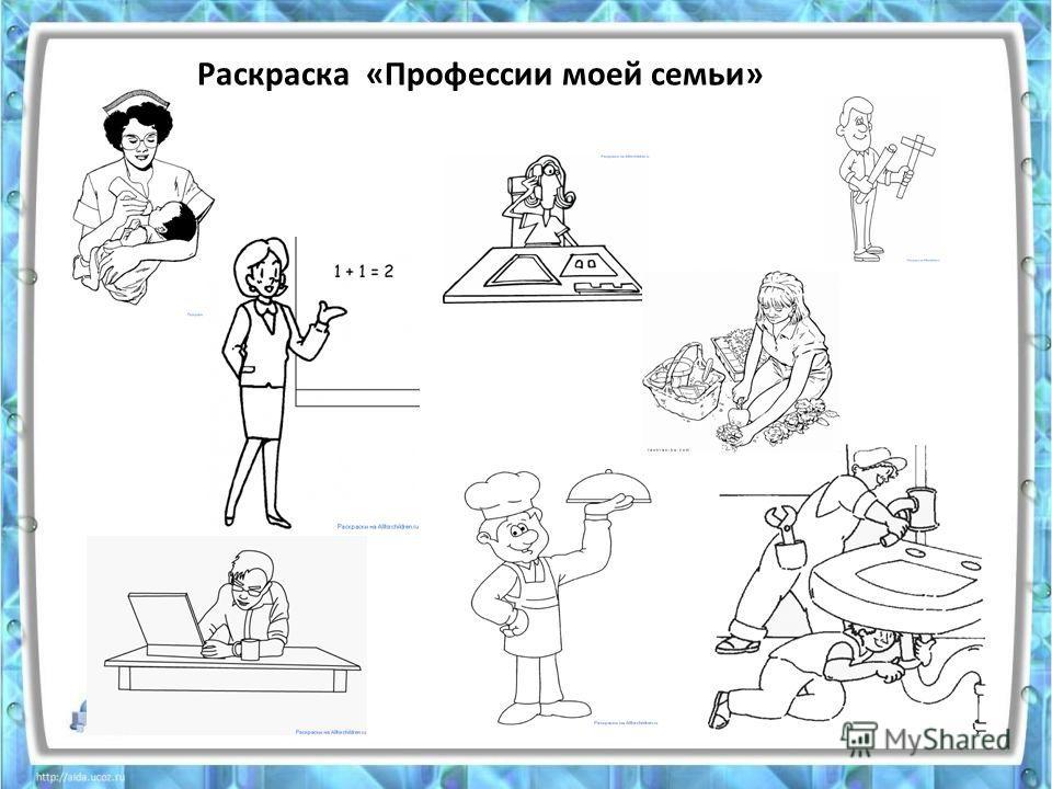 Раскраска «Профессии моей семьи»