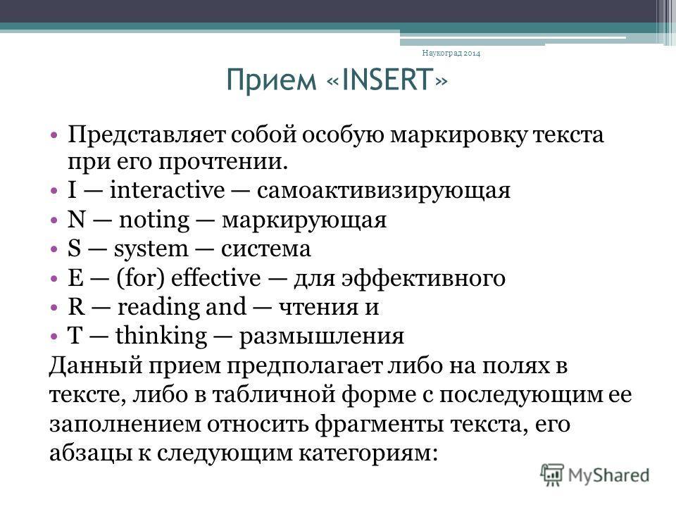 Прием «INSERT» Представляет собой особую маркировку текста при его прочтении. I interactive самоактивизирующая N noting маркирующая S system система Е (for) effective для эффективного R reading and чтения и Т thinking размышления Данный прием предпол