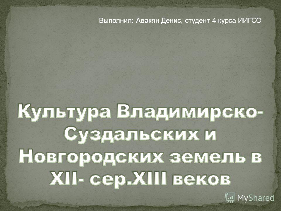 Выполнил: Авакян Денис, студент 4 курса ИИГСО