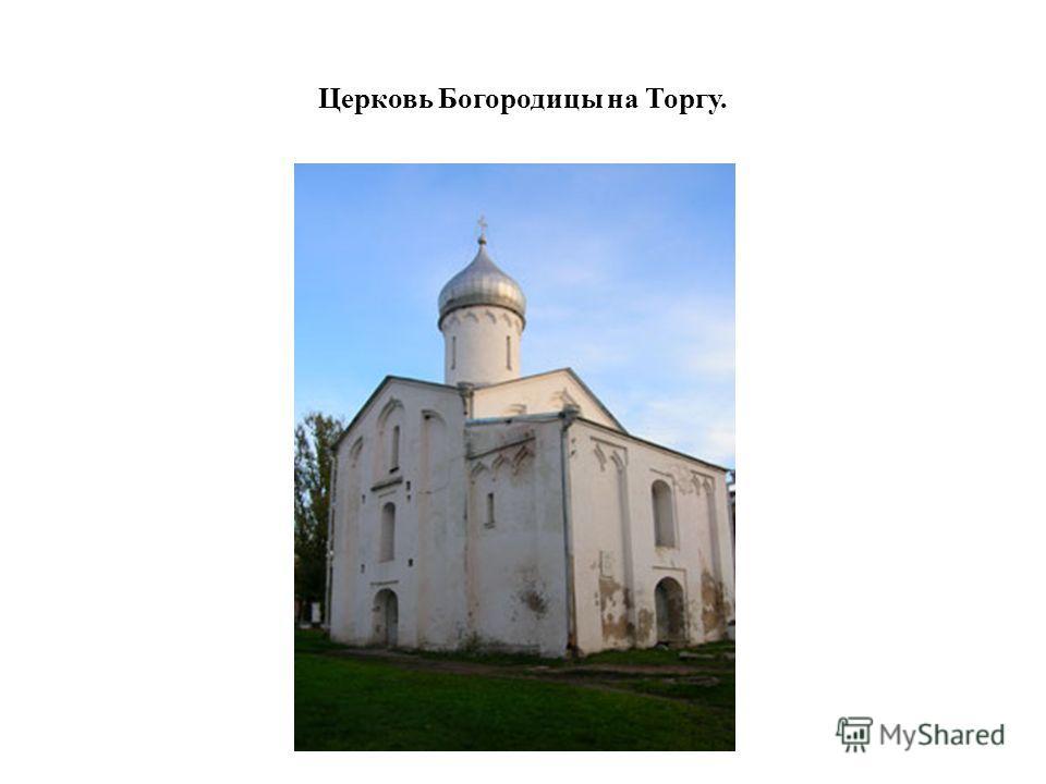 Церковь Богородицы на Торгу.