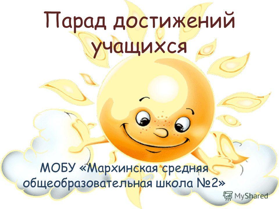 Парад достижений учащихся МОБУ «Мархинская средняя общеобразовательная школа 2»