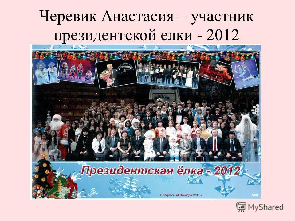 Черевик Анастасия – участник президентской елки - 2012