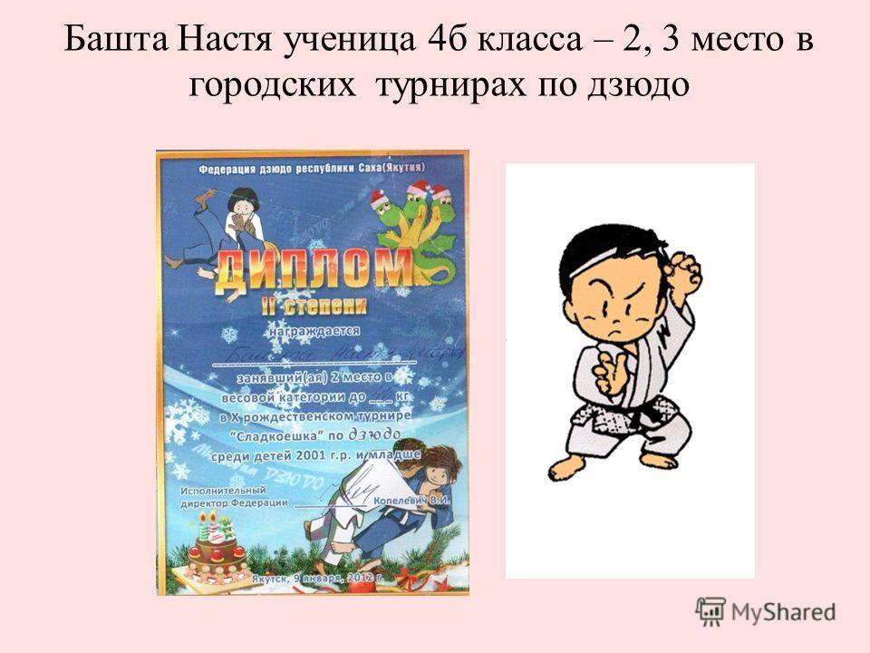 Башта Настя ученица 4б класса – 2, 3 место в городских турнирах по дзюдо