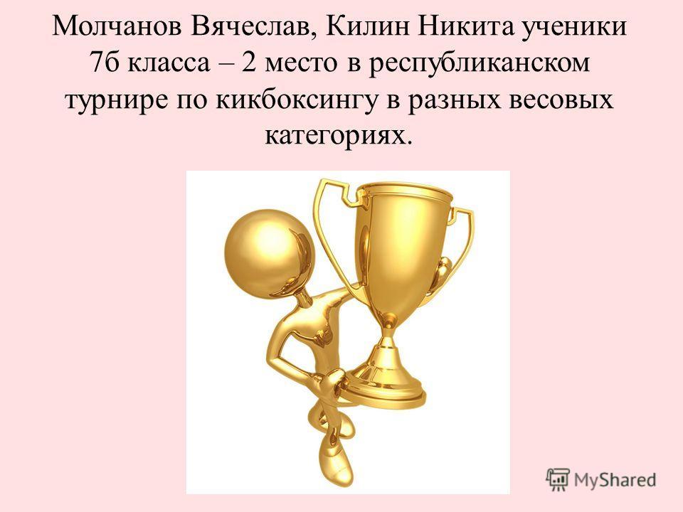 Молчанов Вячеслав, Килин Никита ученики 7б класса – 2 место в республиканском турнире по кикбоксингу в разных весовых категориях.