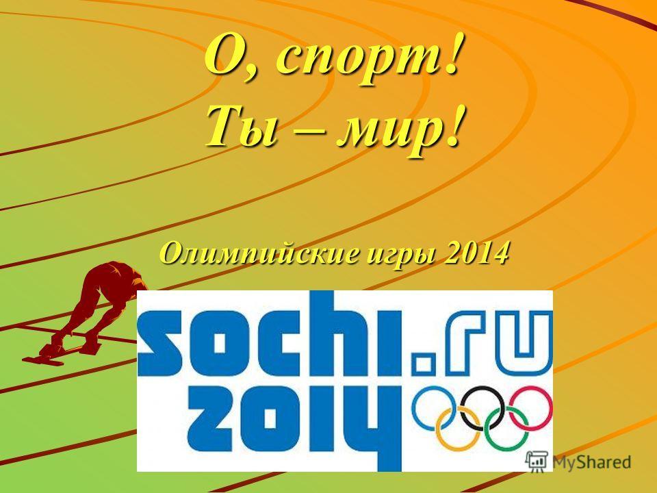 О, спорт! Ты – мир! Олимпийские игры 2014