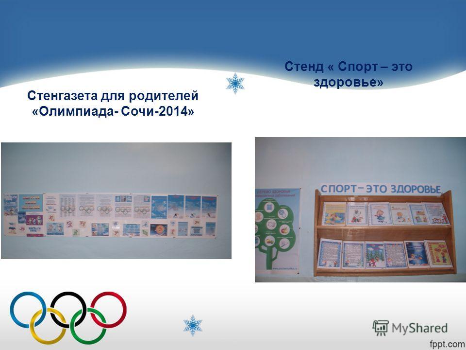 Стенгазета для родителей «Олимпиада- Сочи-2014» Стенд « Спорт – это здоровье»