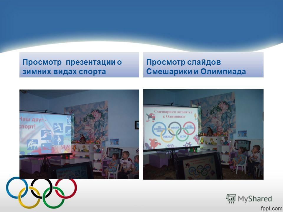 Просмотр презентации о зимних видах спорта Просмотр слайдов Смешарики и Олимпиада