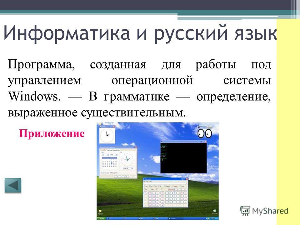 Информатика и русский язык Фрагмент оперативной памяти размером в 16 байтов. §. Параграф