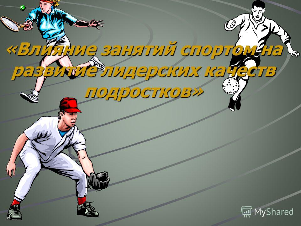 «Влияние занятий спортом на развитие лидерских качеств подростков»