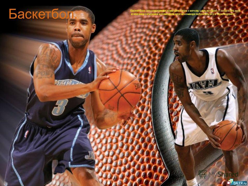 Баскетбол. Баскетбол- это спортивная командная игра с мячом, цель которой забросить мяч в корзину соперника и помешать другой команде забросить его в свою корзину.