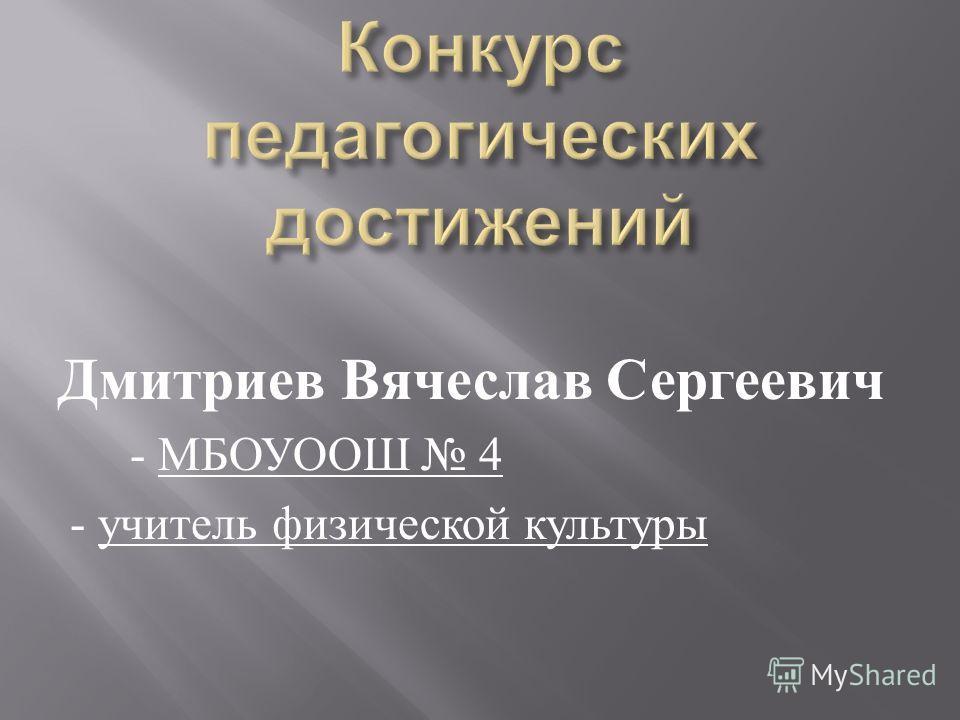 Дмитриев Вячеслав Сергеевич - МБОУООШ 4 - учитель физической культуры