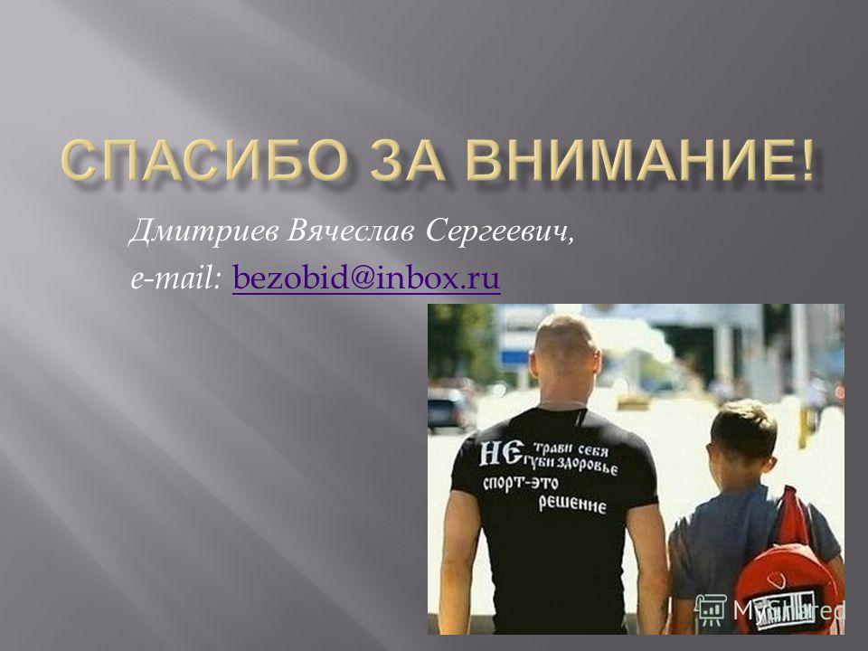 Дмитриев Вячеслав Сергеевич, e-mail: bezobid@inbox.ru bezobid@inbox.ru