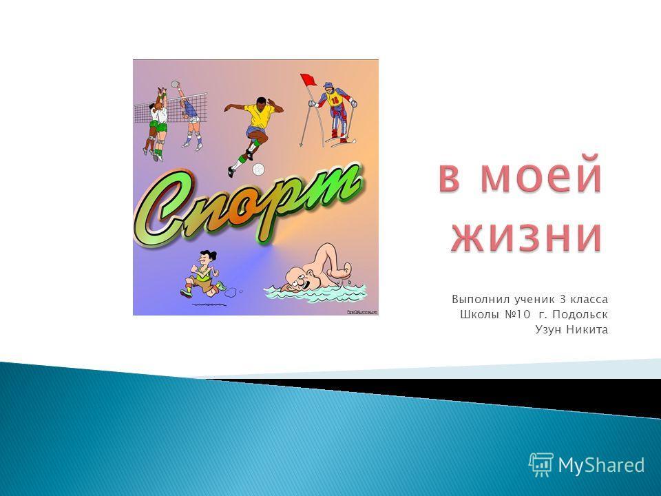 Выполнил ученик 3 класса Школы 10 г. Подольск Узун Никита