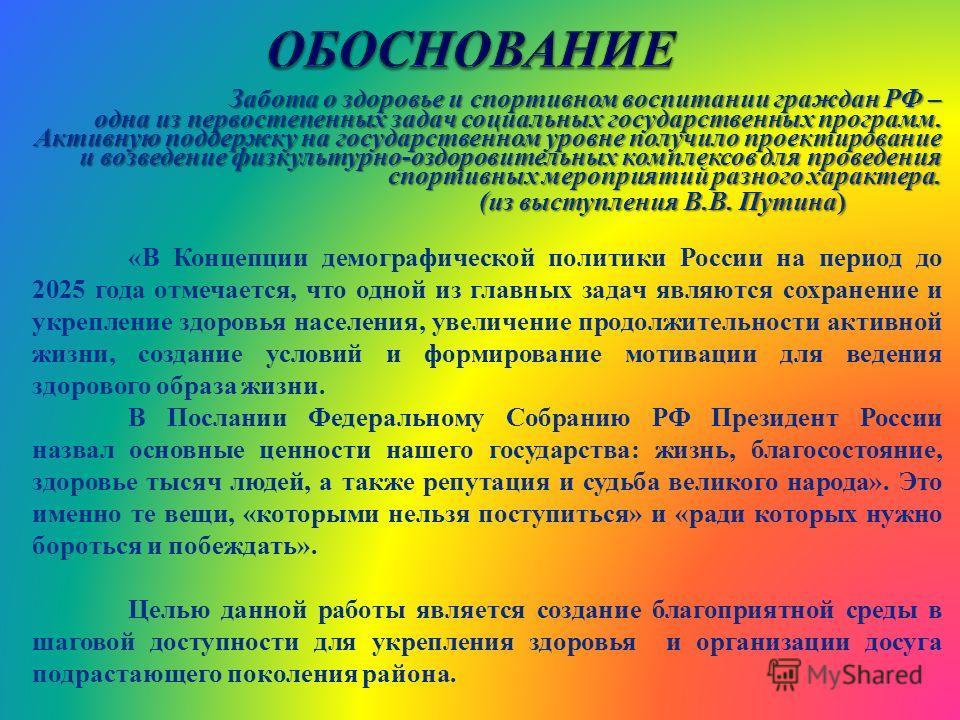 Забота о здоровье и спортивном воспитании граждан РФ – одна из первостепенных задач социальных государственных программ. Активную поддержку на государственном уровне получило проектирование и возведение физкультурно-оздоровительных комплексов для про