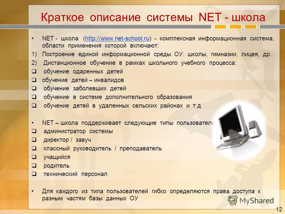 Краткое описание системы NET - школа NET - школа (http://www.net-school.ru) - комплексная информационная система, области применения которой включают:http://www.net-school.ru 1)Построение единой информационной среды ОУ: школы, гимназии, лицея, др. 2)