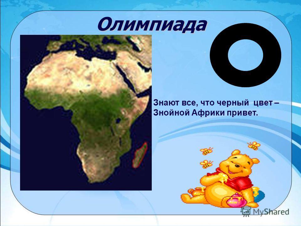 Олимпиада Знают все, что черный цвет – Знойной Африки привет.