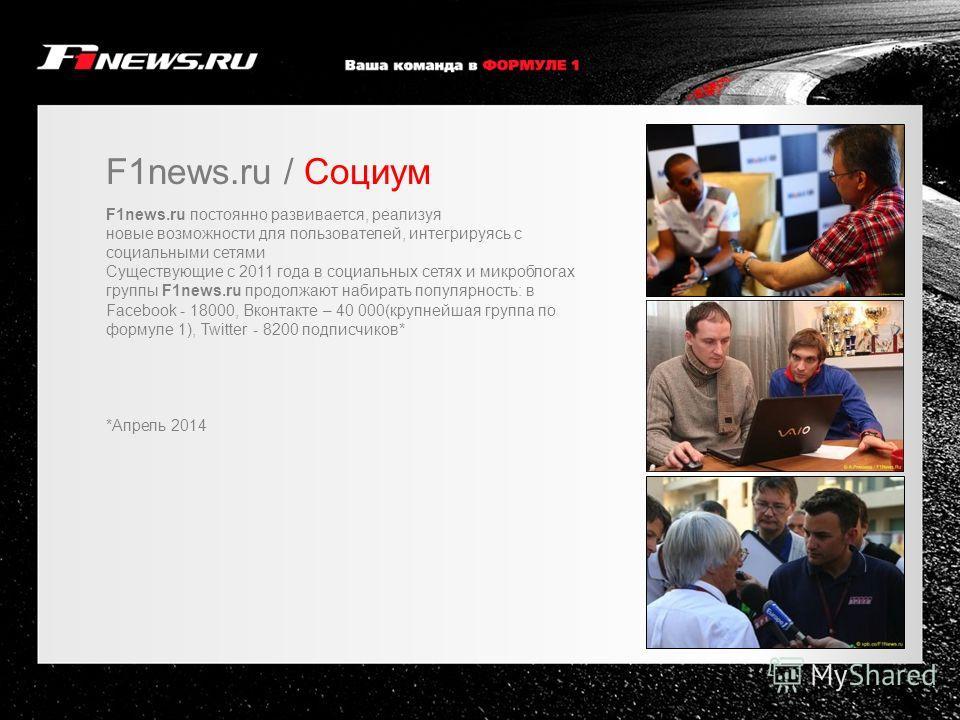 F1news.ru / Социум F1news.ru постоянно развивается, реализуя новые возможности для пользователей, интегрируясь с социальными сетями Существующие с 2011 года в социальных сетях и микроблогах группы F1news.ru продолжают набирать популярность: в Faceboo