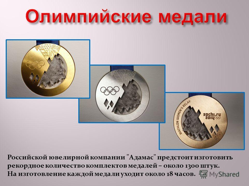 Российской ювелирной компании Адамас предстоит изготовить рекордное количество комплектов медалей – около 1300 штук. На изготовление каждой медали уходит около 18 часов.