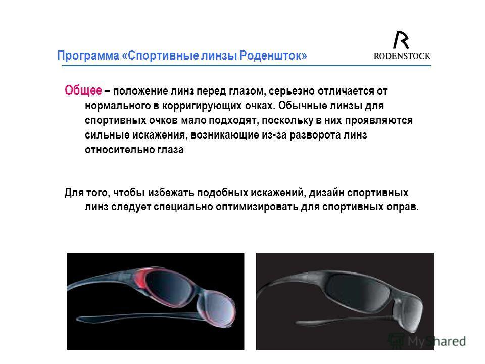 Программа «Спортивные линзы Роденшток» Общее – положение линз перед глазом, серьезно отличается от нормального в корригирующих очках. Обычные линзы для спортивных очков мало подходят, поскольку в них проявляются сильные искажения, возникающие из-за р