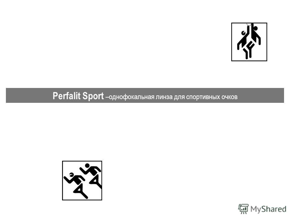 Perfalit Sport –однофокальная линза для спортивных очков