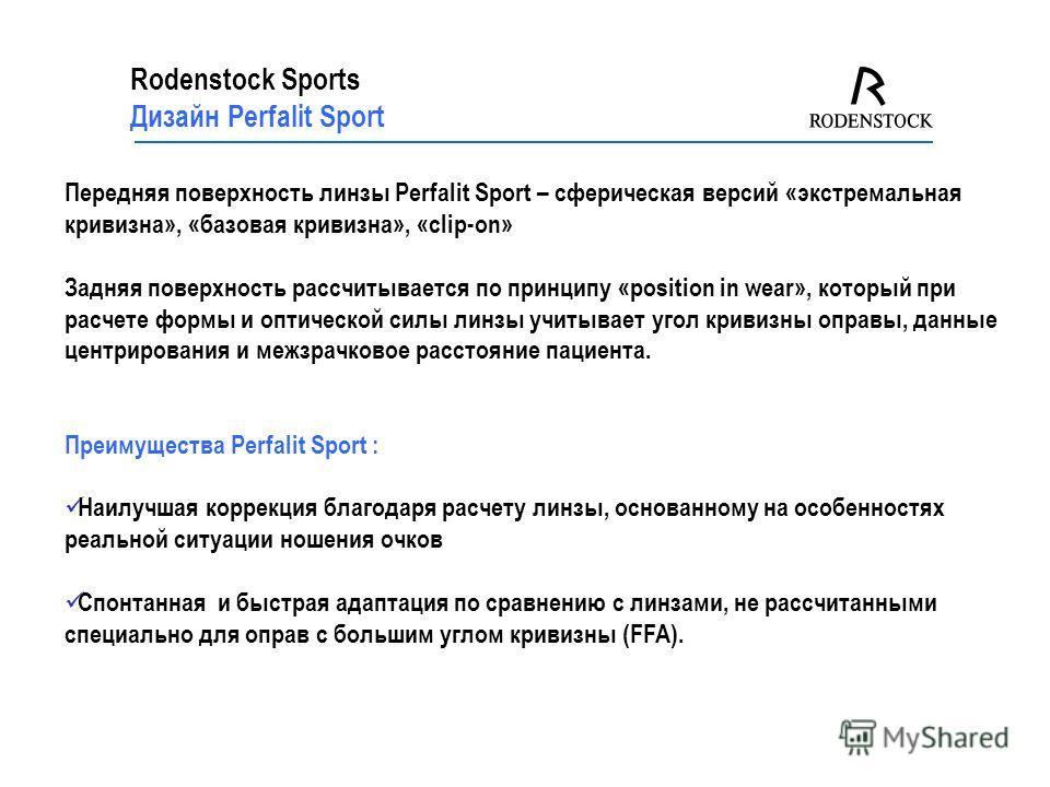 Rodenstock Sports Дизайн Perfalit Sport Передняя поверхность линзы Perfalit Sport – сферическая версий «экстремальная кривизна», «базовая кривизна», «clip-on» Задняя поверхность рассчитывается по принципу «position in wear», который при расчете формы