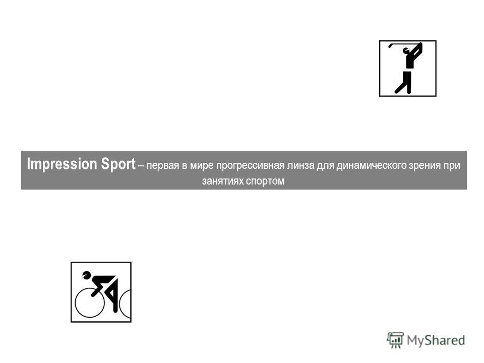 Impression Sport – первая в мире прогрессивная линза для динамического зрения при занятиях спортом