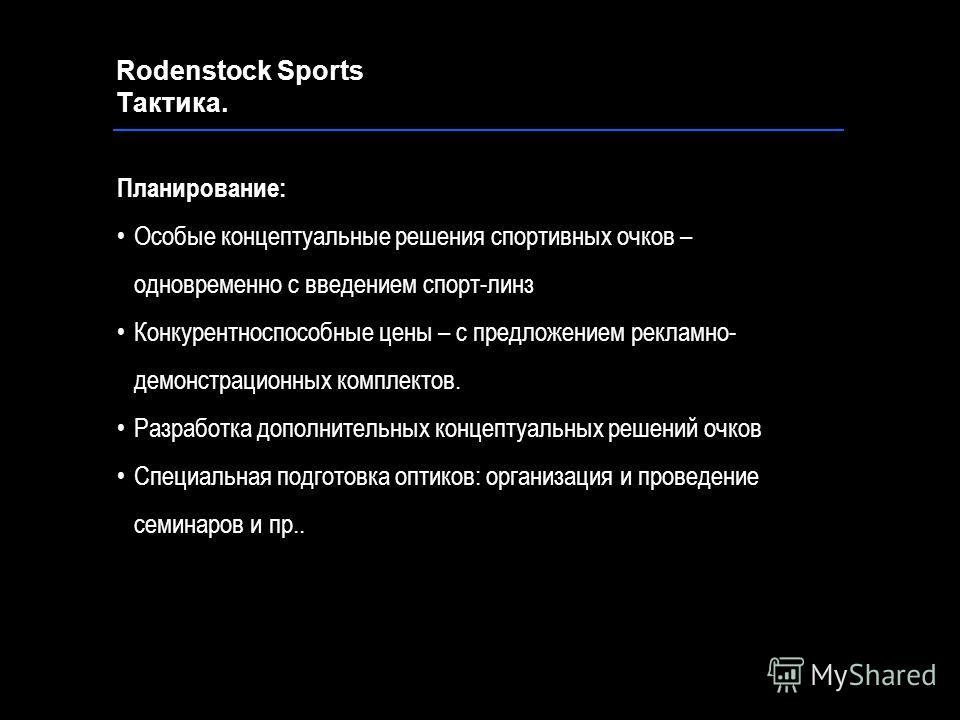 Rodenstock Sports Тактика. Планирование: Особые концептуальные решения спортивных очков – одновременно с введением спорт-линз Конкурентноспособные цены – с предложением рекламно- демонстрационных комплектов. Разработка дополнительных концептуальных р