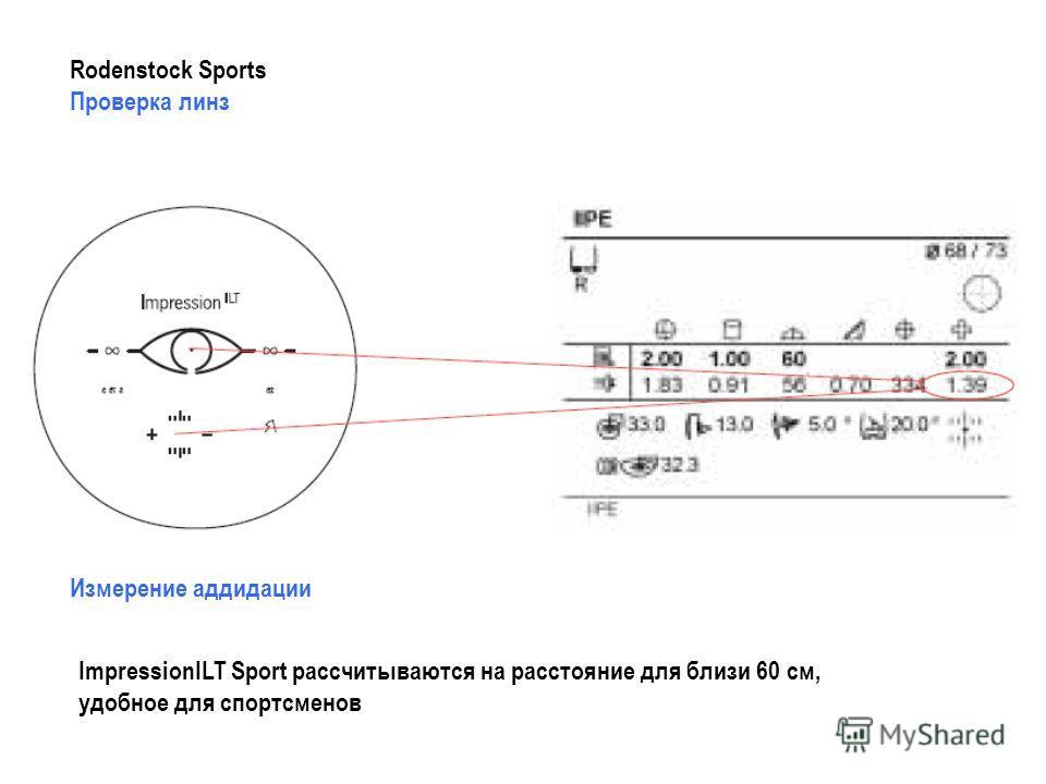 Rodenstock Sports Проверка линз Измерение аддидации ImpressionILT Sport рассчитываются на расстояние для близи 60 см, удобное для спортсменов