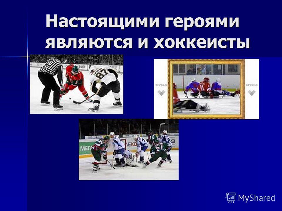 Настоящими героями являются и хоккеисты