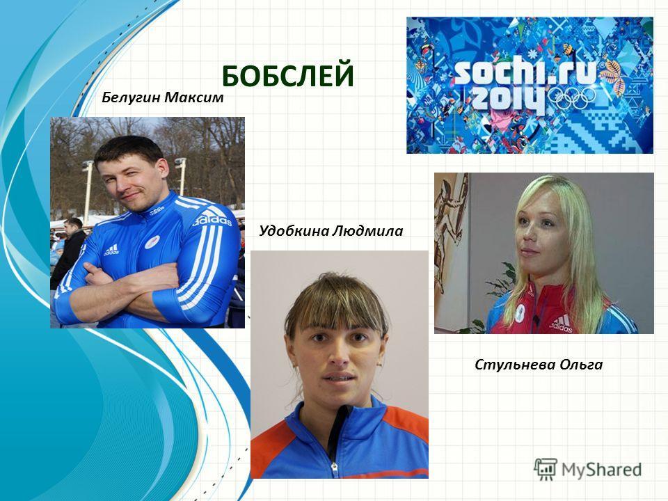 БОБСЛЕЙ Удобкина Людмила Стульнева Ольга Белугин Максим