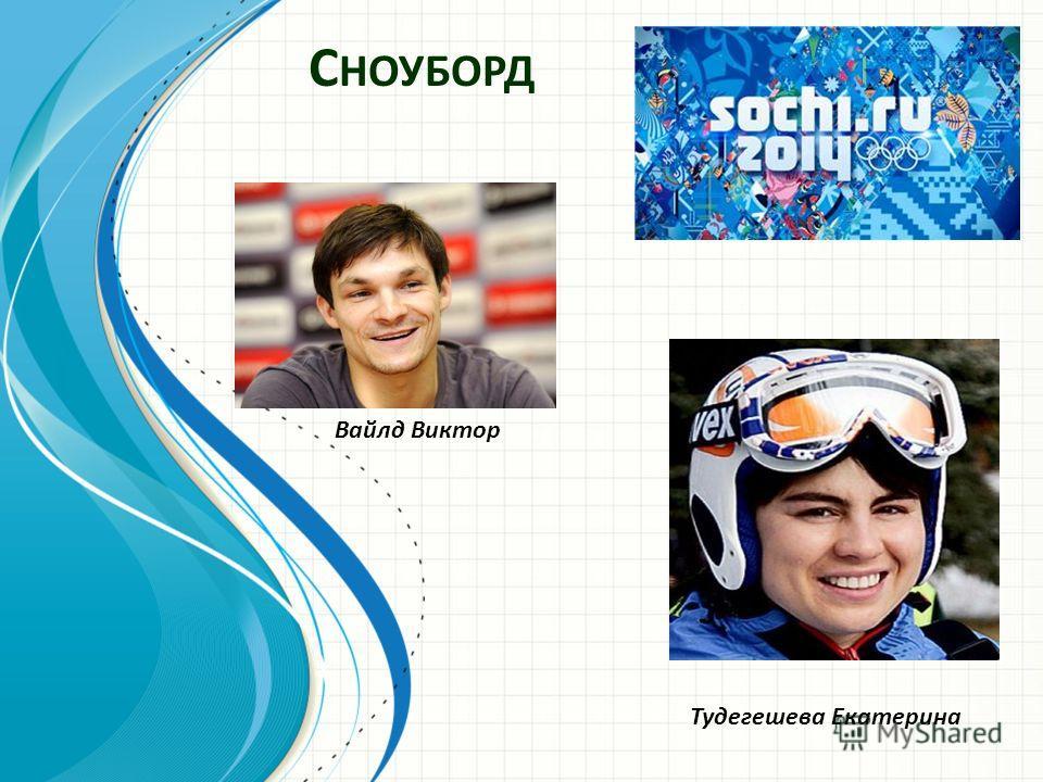 С НОУБОРД Вайлд Виктор Тудегешева Екатерина