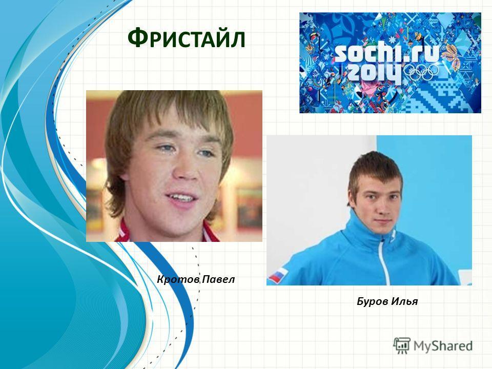 Ф РИСТАЙЛ Буров Илья Кротов Павел