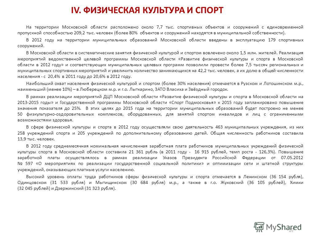 На территории Московской области расположено около 7,7 тыс. спортивных объектов и сооружений с единовременной пропускной способностью 209,2 тыс. человек (более 80% объектов и сооружений находятся в муниципальной собственности). В 2012 году на террито