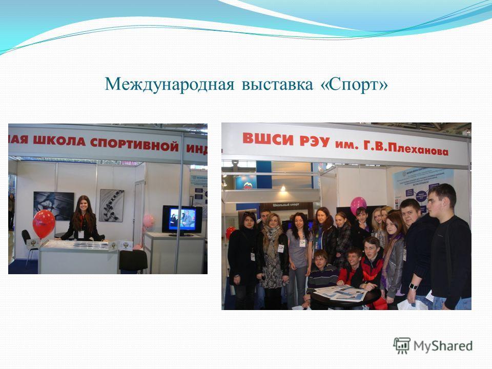 Международная выставка «Спорт»