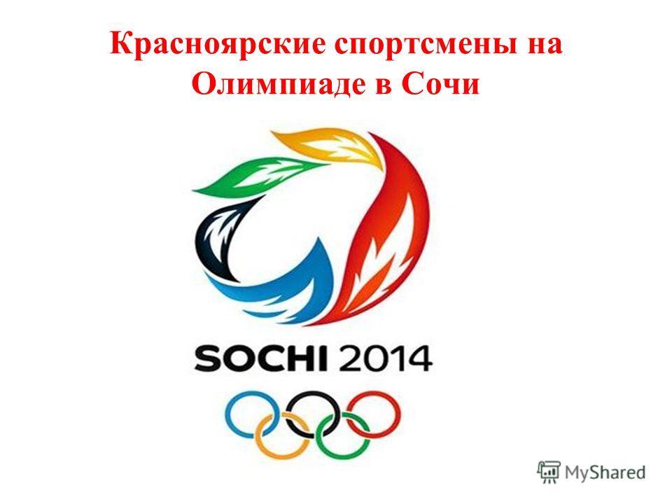 Красноярские спортсмены на Олимпиаде в Сочи