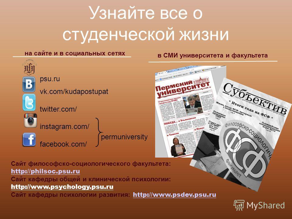 Узнайте все о студенческой жизни permuniversity на сайте и в социальных сетях в СМИ университета и факультета psu.ru vk.com/kudapostupat twitter.com/ instagram.com/ facebook.com/ Сайт философско-социологического факультета: http://philsoc.psu.ru Сайт