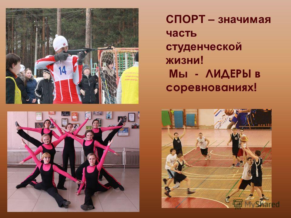 СПОРТ – значимая часть студенческой жизни! Мы - ЛИДЕРЫ в соревнованиях!