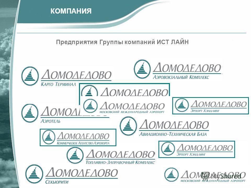 КОМПАНИЯ Предприятия Группы компаний ИСТ ЛАЙН
