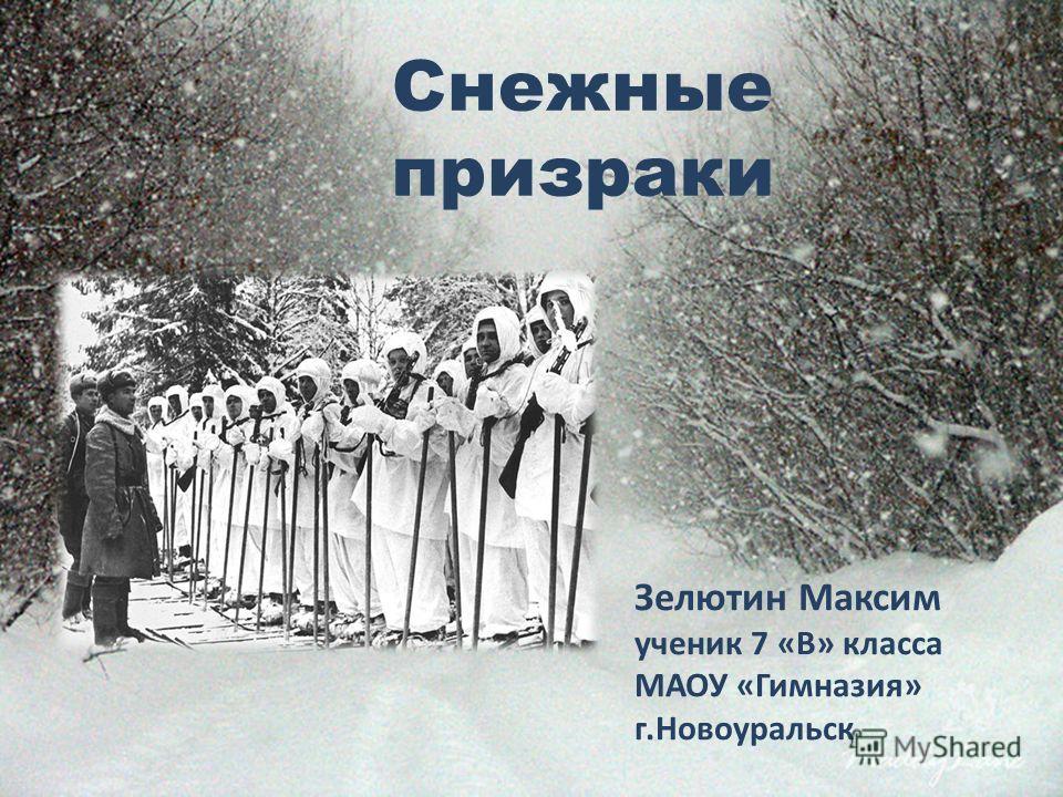 Снежные призраки Зелютин Максим ученик 7 «В» класса МАОУ «Гимназия» г.Новоуральск