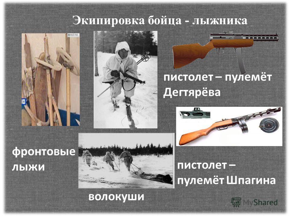 пистолет – пулемёт Дегтярёва Экипировка бойца - лыжника пистолет – пулемёт Шпагина волокуши фронтовые лыжи