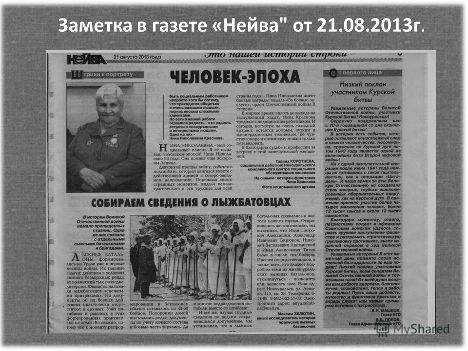 Заметка в газете «Нейва от 21.08.2013г.