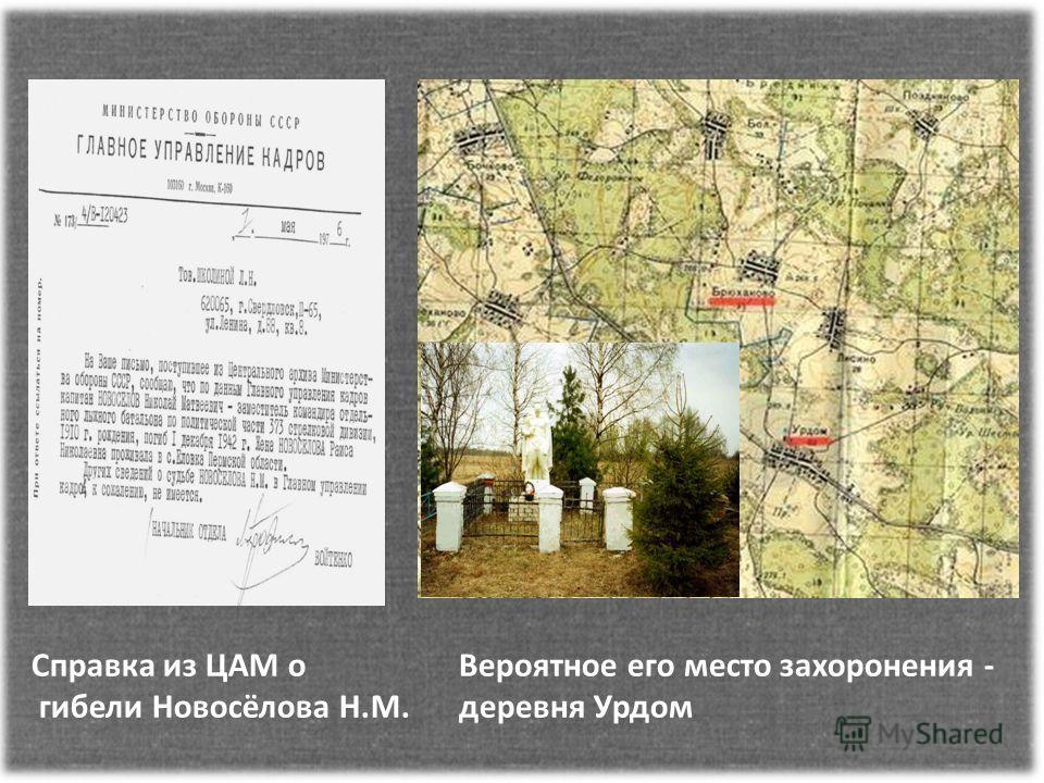 Справка из ЦАМ о гибели Новосёлова Н.М. Вероятное его место захоронения - деревня Урдом