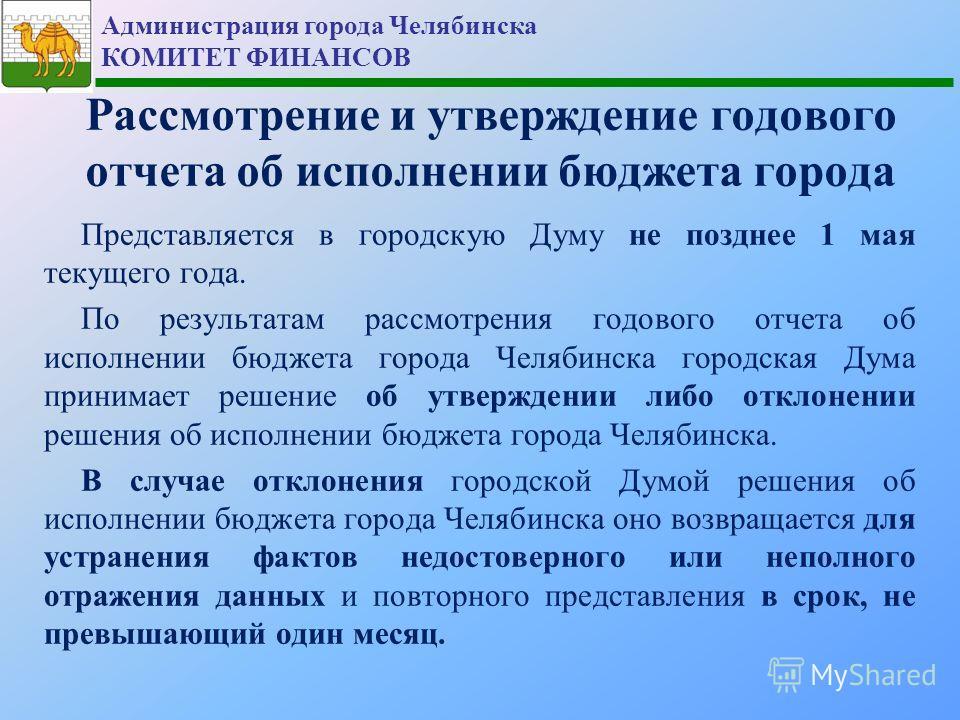 Администрация города Челябинска КОМИТЕТ ФИНАНСОВ Рассмотрение и утверждение годового отчета об исполнении бюджета города Представляется в городскую Думу не позднее 1 мая текущего года. По результатам рассмотрения годового отчета об исполнении бюджета